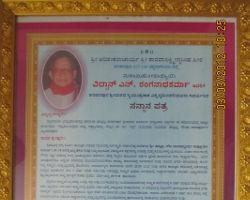 ಸಮ್ಮಾನ – ಶ್ರೀಸ್ವಯಂಪ್ರಕಾಶ ವಿಶ್ವಸ್ತಮಂಡಲಿ, ಹರಿಹರಪುರ – ೧೯-೧೦-೨೦೦೩