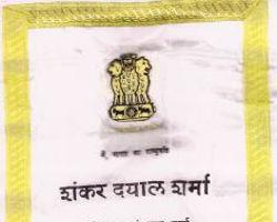 ರಾಷ್ಟ್ರಪತಿ ಪ್ರಶಸ್ತಿ - 1995
