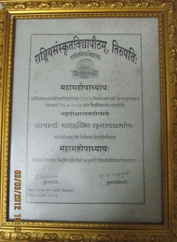 ರಂಗನಾಥಶರ್ಮಾ